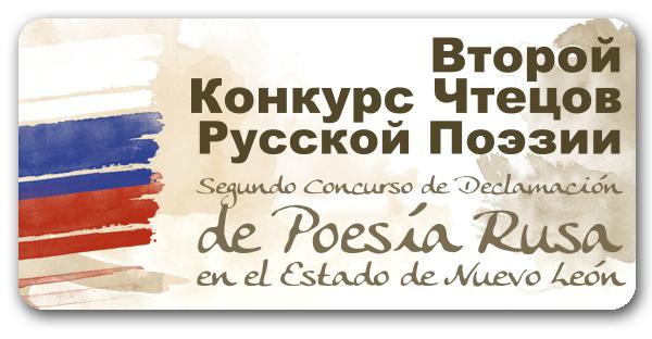 boton-web-segundo-concurso-declamacion-poesia-rusa